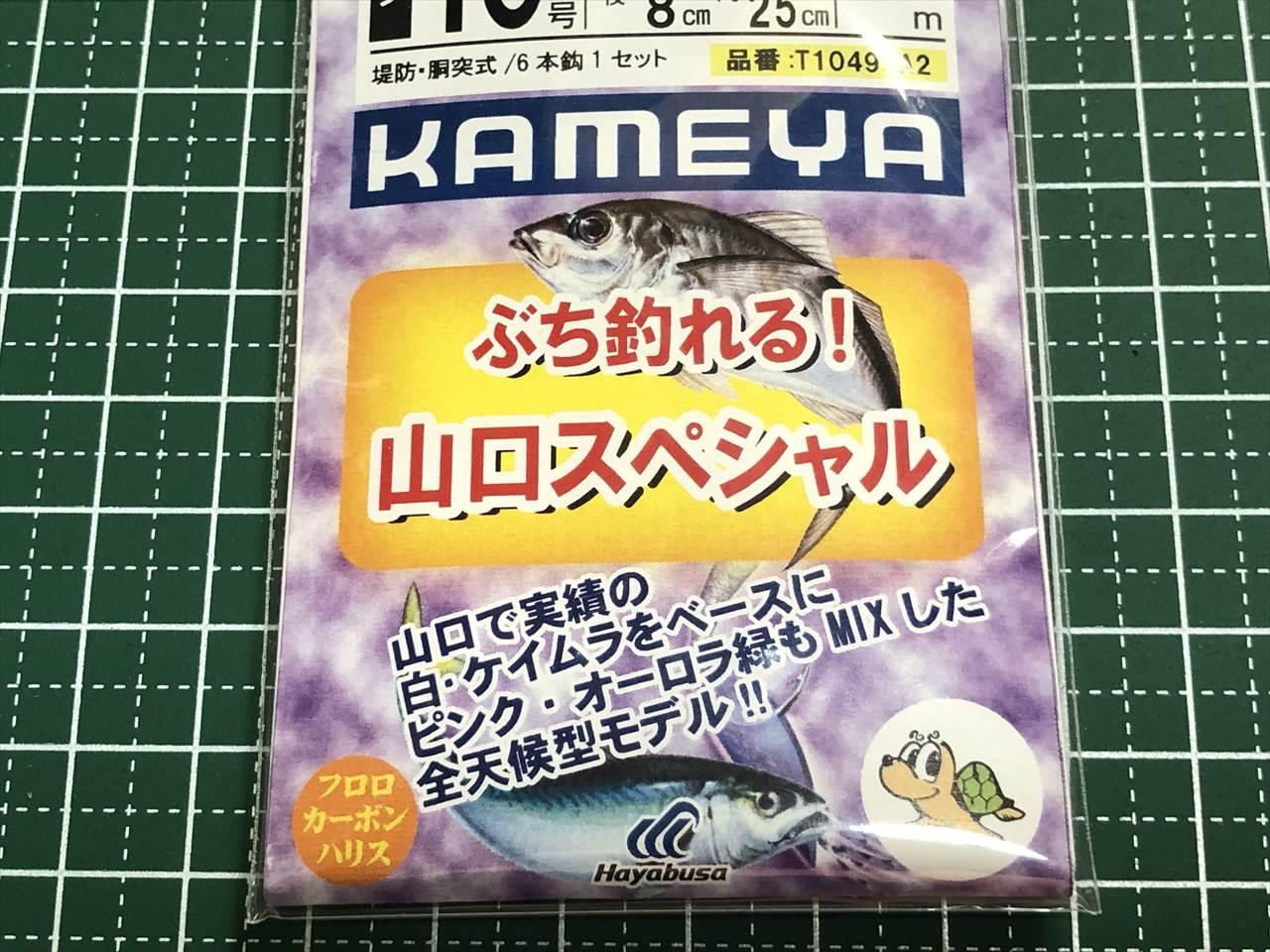 小アジ専科 山口スペシャル